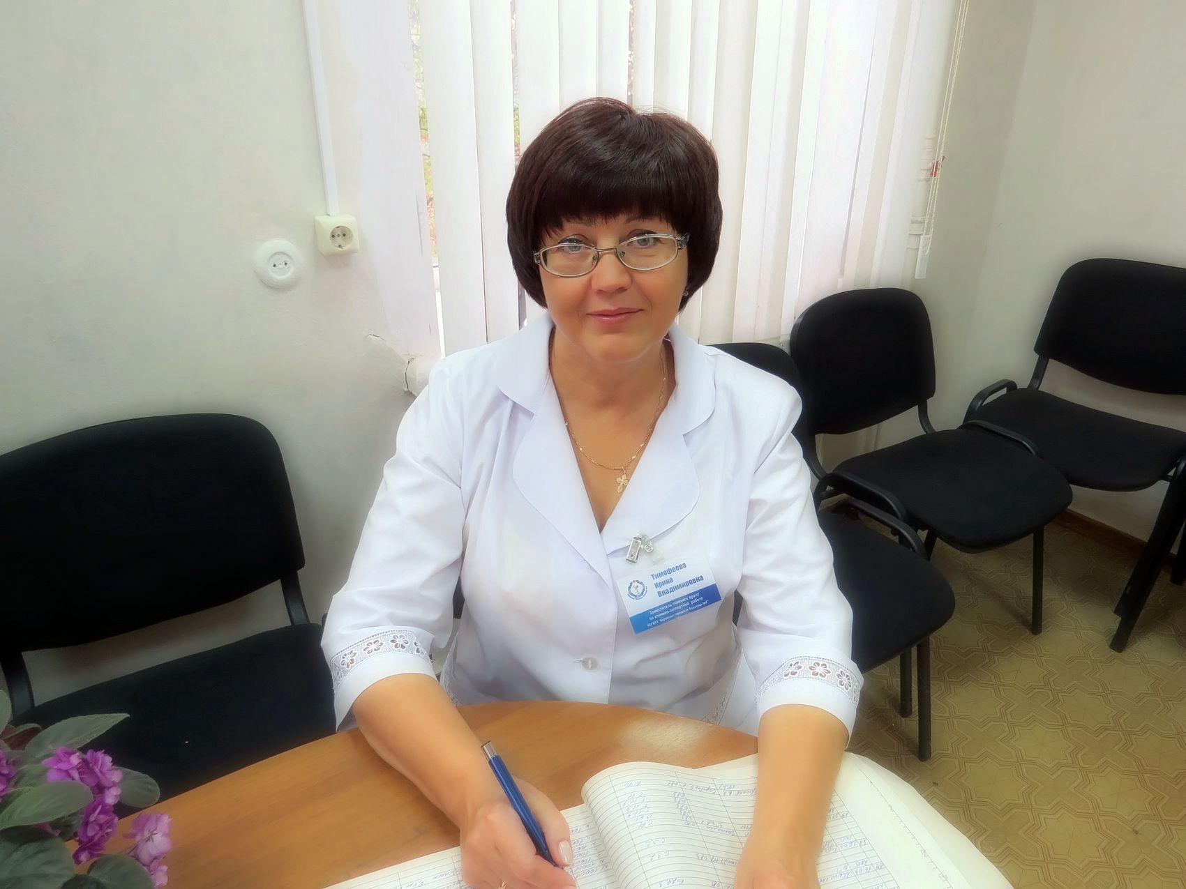 Тимофеева Ирина Владимировна - Заместитель врачебной комиссии