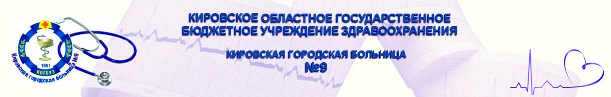 КОГБУЗ Кировская городская больница №9
